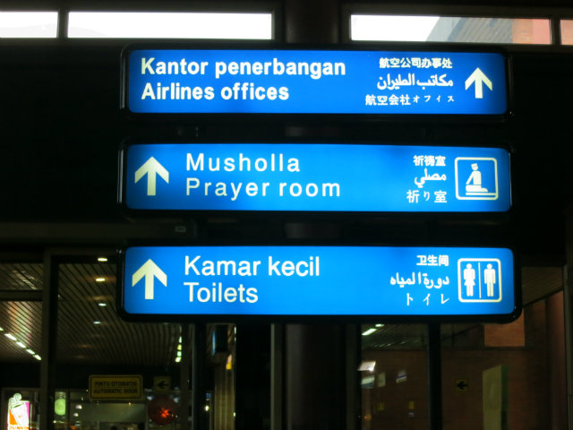 Jakarta Airport sign